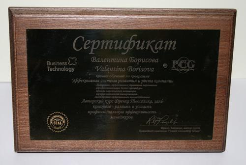Сертификат на плакетке с лазерной гравировкой
