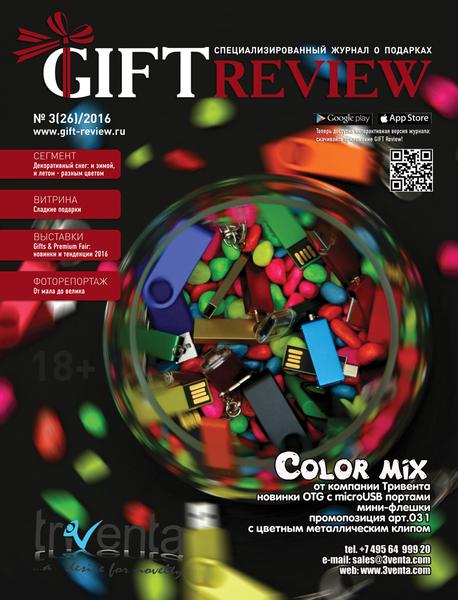 Осенний выпуск Gift Review №3 (26) 2016