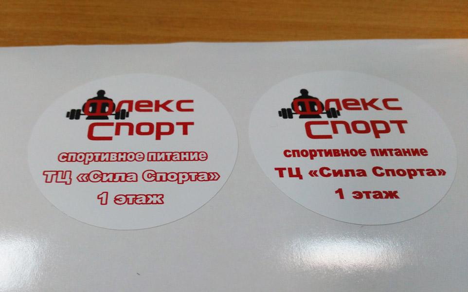 Флекс спорт Наклейка круглая