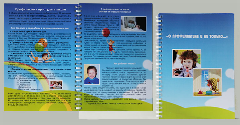 Информационный буклет с полноцветной печатью