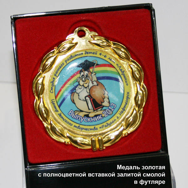 Медаль золотая с полноцветной вставкой, залитая смолой, в футляре