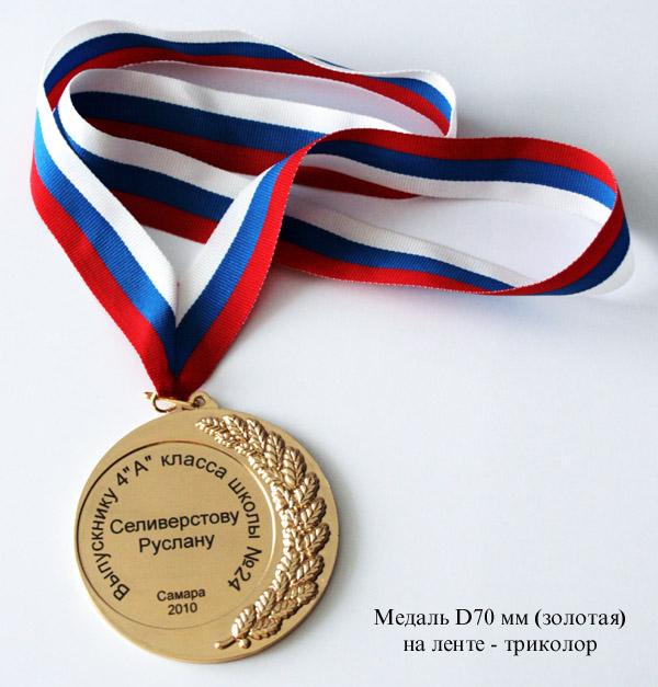 Медаль золотая с лазерной гравировкой на ленте триколор