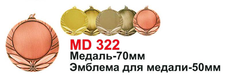 Медаль золотая с гравировкой или встакой