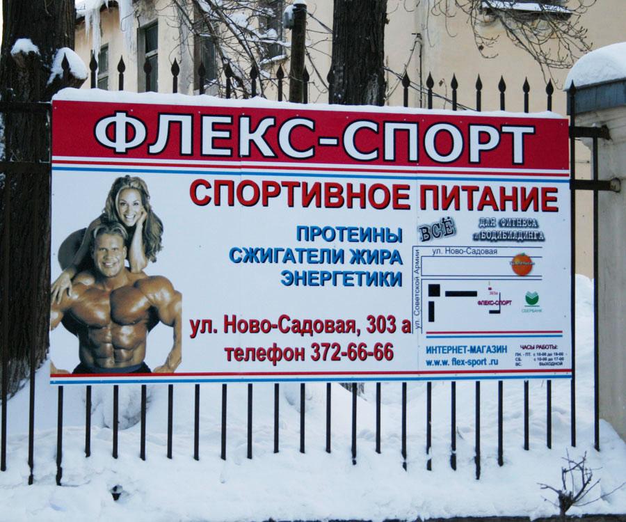 Рекламный щит на оцинковке